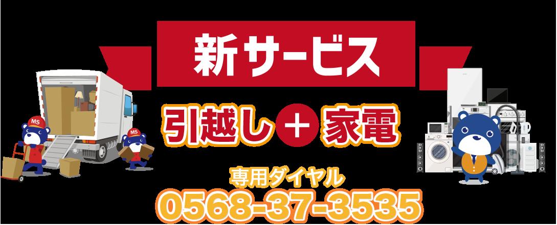 引っ越し+家電 新サービス