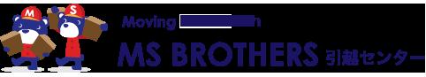 MS BROTHERS引越センター