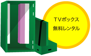 TVボックス 無料レンタル
