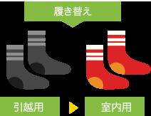 靴下破履き替えサービス